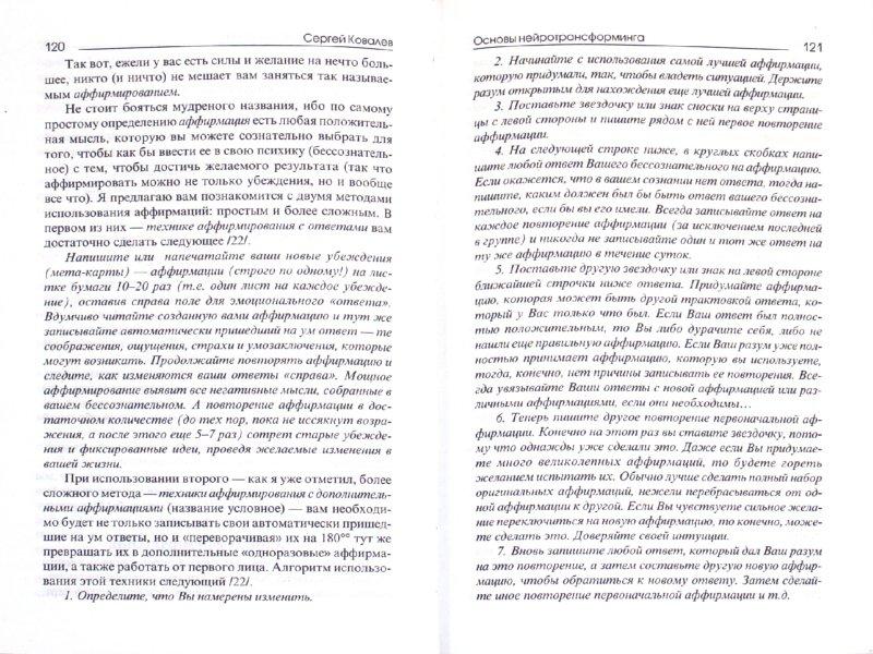 Иллюстрация 1 из 3 для Основы нейротрансформинга или психотехнологии управления реальностью - Сергей Ковалев | Лабиринт - книги. Источник: Лабиринт