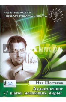 "Аудиотренинг ""7 шагов меняющих миры"" (CD) Аудиоконсалт"