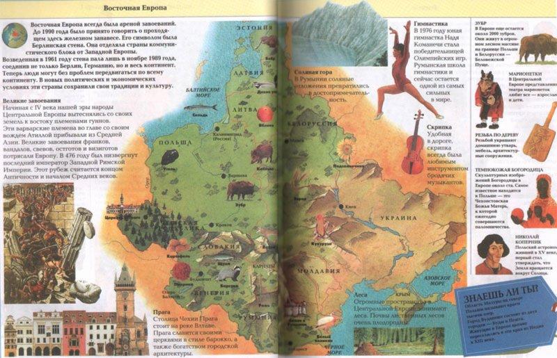 Иллюстрация 1 из 24 для Большая детская энциклопедия. Хочу все знать | Лабиринт - книги. Источник: Лабиринт