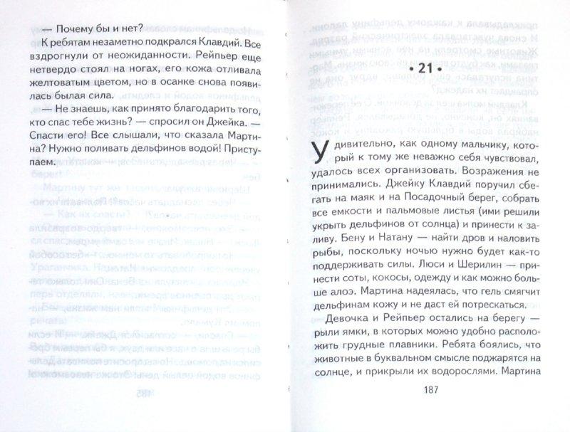 Иллюстрация 1 из 13 для Песня дельфина - Лорен Сент-Джон | Лабиринт - книги. Источник: Лабиринт