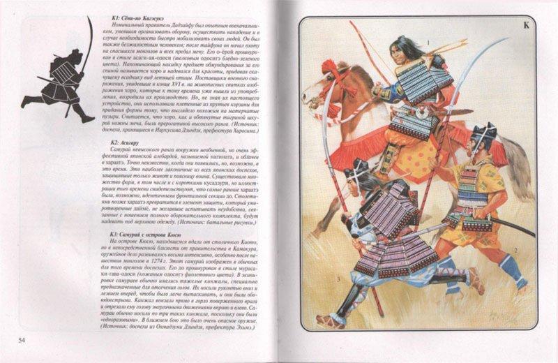 Иллюстрация 1 из 16 для История самураев - Тернбулл, Брайант | Лабиринт - книги. Источник: Лабиринт