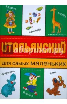 Итальянский для самых маленькихЗнакомство с иностранным языком<br>Эта книга в картинках поможет вашему ребенку сделать первые шаги в изучении итальянского языка. Яркие рисунки, несложные вопросы и задачи, простые и веселые стихи на итальянском языке сделают обучение увлекательным, похожим на игру.<br>Таким образом у ребенка появится интерес к иностранному языку, и переход к следующему этапу обучения, письму и чтению, не составит труда.<br>В книге около 600 итальянских слов и выражений и дано их произношение русскими буквами!<br>Составитель: Коток В.<br>