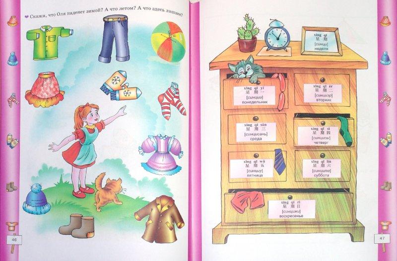 Иллюстрация 1 из 8 для Китайский для самых маленьких   Лабиринт - книги. Источник: Лабиринт