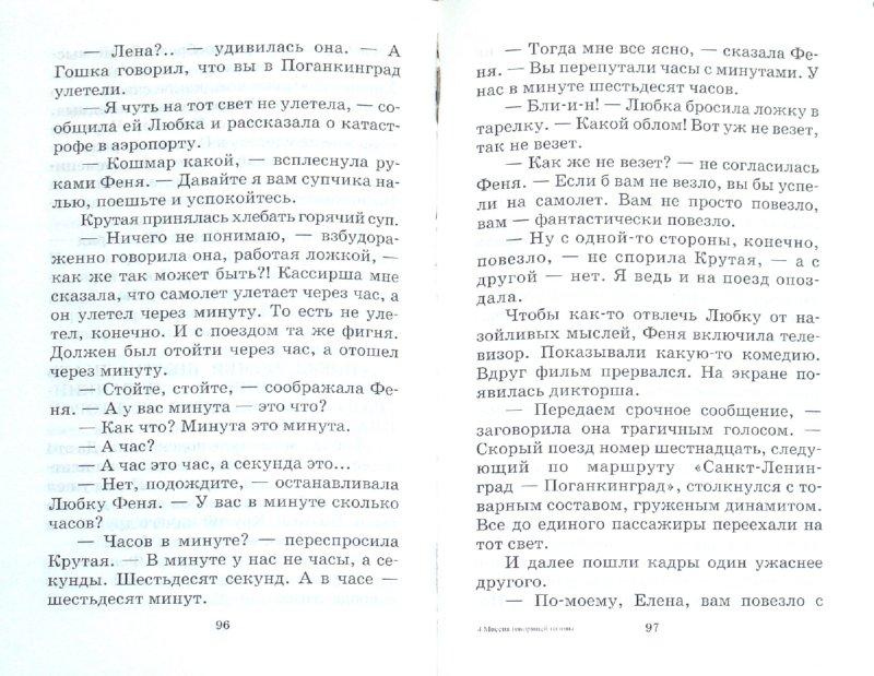 Иллюстрация 1 из 10 для Миссия говорящей головы - Валерий Роньшин | Лабиринт - книги. Источник: Лабиринт
