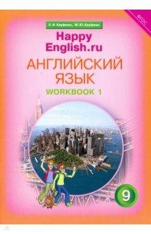 Решебник по английскому языку. кауфман 9 класс