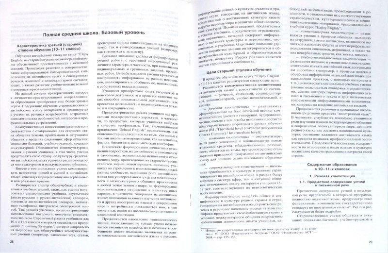 Иллюстрация 1 из 5 для Программа курса английского языка к УМК Английский с удовольствием / Enjoy English для 2-11 классов - Биболетова, Трубанева   Лабиринт - книги. Источник: Лабиринт