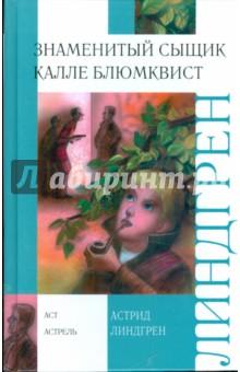 Знаменитый сыщик Калле Блюмквист