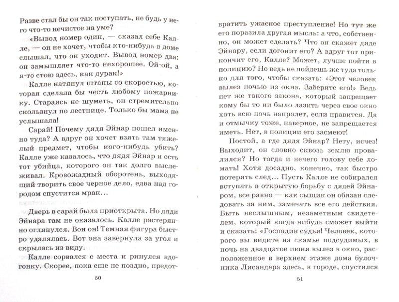 Иллюстрация 1 из 14 для Знаменитый сыщик Калле Блюмквист - Астрид Линдгрен   Лабиринт - книги. Источник: Лабиринт