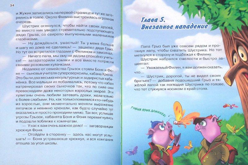 Иллюстрация 1 из 14 для Лесной дозор - Елена Хрусталева | Лабиринт - книги. Источник: Лабиринт