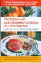 Ресторанный разговорник-словарь  ...