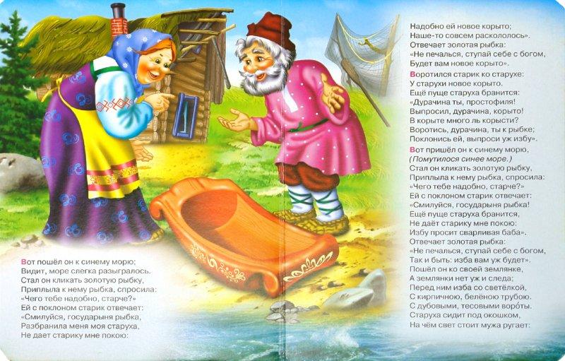 кто сказочные герои сказки рыбаке и рыбке