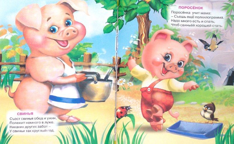 Иллюстрация 1 из 16 для Веселые стихи и потешки малышам | Лабиринт - книги. Источник: Лабиринт