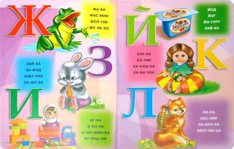 Иллюстрация 1 из 4 для Азбука по слогам | Лабиринт - книги. Источник: Лабиринт