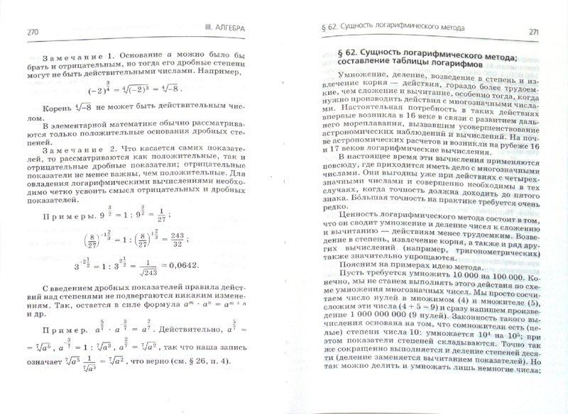 Иллюстрация 1 из 10 для Справочник по элементарной математике - М.Я. Выгодский | Лабиринт - книги. Источник: Лабиринт