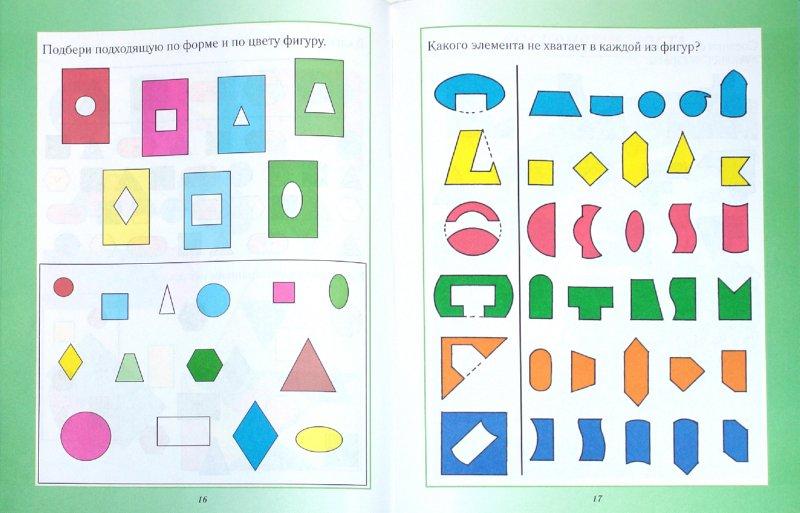 Иллюстрация 1 из 6 для Развиваем зрительное восприятие у детей 5-6 лет. Цвет, форма, величина, свойства предметов - Топоркова, Гаврина, Щербинина, Кутявина | Лабиринт - книги. Источник: Лабиринт