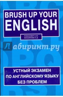 Brush up your English. Устный экзамен по английскому языку без проблем