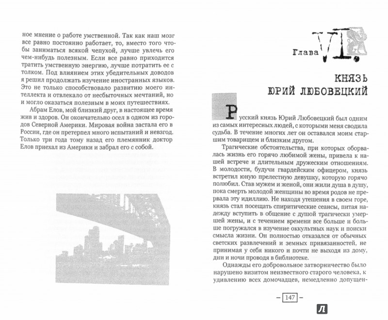 Иллюстрация 1 из 24 для Встречи с замечательными людьми - Георгий Гурджиев | Лабиринт - книги. Источник: Лабиринт