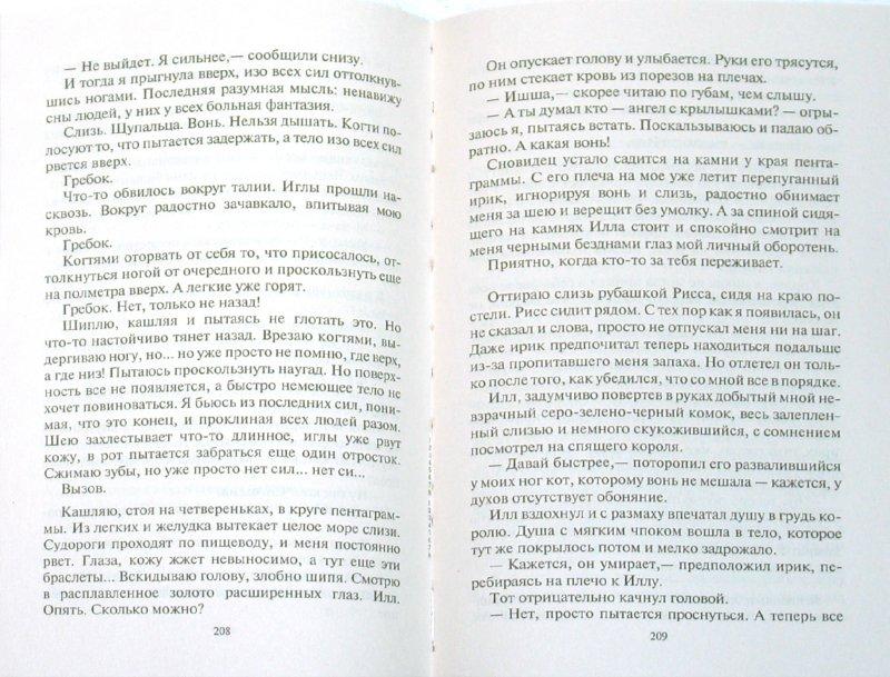 Иллюстрация 1 из 14 для Неподдающаяся - Ольга Мяхар | Лабиринт - книги. Источник: Лабиринт