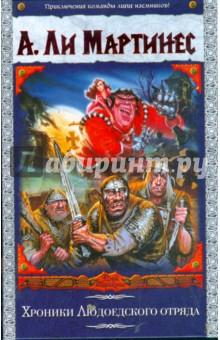 Хроники Людоедского отрядаЗарубежное фэнтези<br>Людоедский отряд - весьма колоритная боевая команда. В ней служат великаны и тролли, гоблины, сирены и даже суровые амазонки. Каждый из них уж и сам по себе хорош, а вместе - и вовсе нечто чудовищное!<br>На пьянство, разгул и разгильдяйство наемников еще можно как-то смотреть сквозь пальцы - специфика профессии у них такая. Но вот привычку воинов убивать непонравившихся командиров начальство никак простить не может!<br>Что делать?<br>Разогнать отряд? Жалко...<br>Может быть, лучше поступить похитрее?<br>Почесав в затылке, штаб приходит к сенсационному решению - назначить людоедам нового командира - лихого офицера по прозвищу Вечно Живой Нэд, обладающего даром бессмертия...<br>