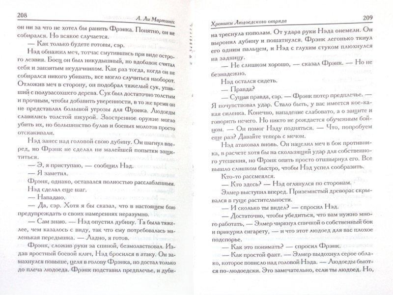 Иллюстрация 1 из 11 для Хроники Людоедского отряда - Мартинес Ли   Лабиринт - книги. Источник: Лабиринт