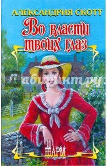 Во власти твоих глазИсторический сентиментальный роман<br>Прелестная Брук Хэммонд приехала в далекую Луизиану, дабы вступить во владения унаследованной плантацией. Но неожиданно выяснилось, что по условиям завещания она будет всего лишь совладелицей богатого южного имения, половина которого принадлежит джентльмену Тревису Монтгомери. А если тот в течение года женится и произведет на свет наследника, плантация и вовсе перейдет к нему.<br>Брук не собирается сдаваться. Ей, одной из самых знаменитых дам лондонского полусвета, не пристало бояться мужчин.<br>Тревис планирует жениться?<br>Отлично. Значит, он женится на ней!<br>