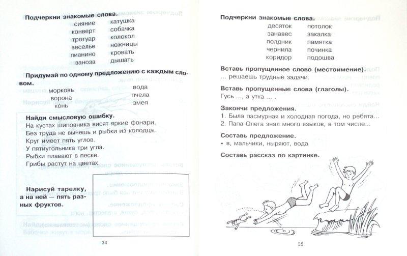 Иллюстрация 1 из 31 для Учимся читать и понимать прочитанное - Елена Плюснина   Лабиринт - книги. Источник: Лабиринт