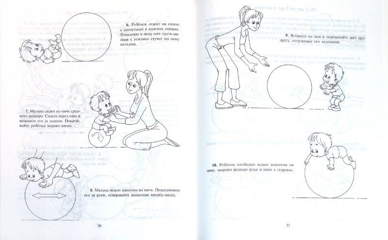 Иллюстрация 1 из 16 для Игры с мячом для самых маленьких - Ирина Ермакова | Лабиринт - книги. Источник: Лабиринт