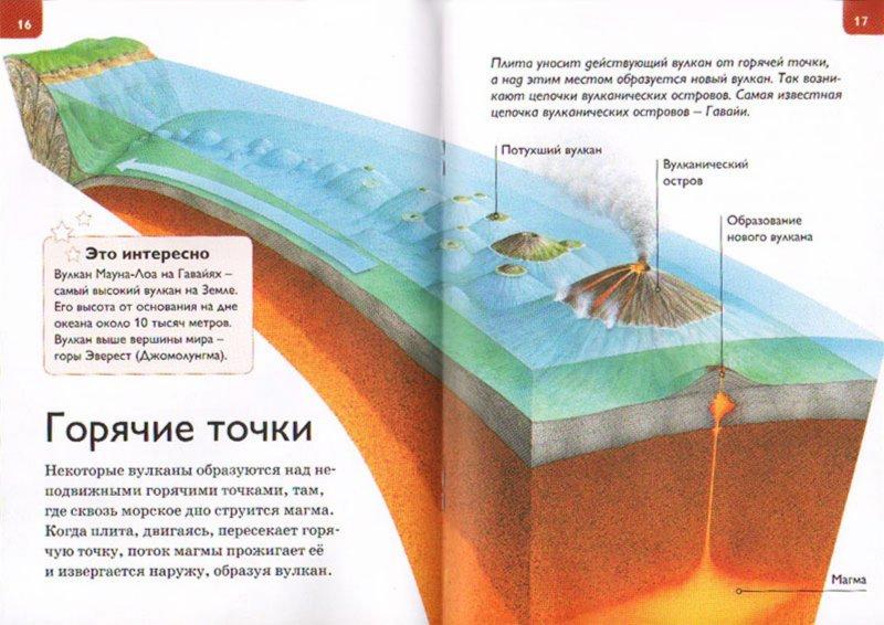 Иллюстрация 1 из 23 для Вулканы - Роберт Коуп | Лабиринт - книги. Источник: Лабиринт