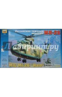 Вертолет Ми-26Пластиковые модели: Авиатехника (1:72)<br>Набор деталей для сборки модели одного вертолета (238 деталей).<br>Вертолет Ми-26 является самым тяжелым летающим вертолетом в Мире. Ми-26 был разработан в семидесятых годах, а поступил на вооружение в 1981году. Это уникальный транспортный вертолет для быстрой переброски войск. Он успешно применялся в первой и второй Чеченской войне. Всего за время серийного производства было выпущено 276 вертолетов. Ми-26 стоит на вооружении ВВС стран СНГ, Индии, Малайзии, Перу, Южной Кореи и используется в гражданских целях.<br>Набор собирается при помощи специального клея, выпускаемого предприятием Звезда. Клей и краски продаются отдельно от набора.<br>Не рекомендуется детям до 3-х лет.<br>Моделистам до 10 лет рекомендуется помощь взрослых.<br>Производство: Россия.<br>Масштаб: 1:72.<br>