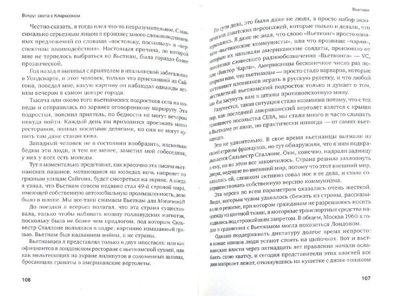 Иллюстрация 1 из 2 для Вокруг света с Кларксоном. Особенности национальной езды - Джереми Кларксон   Лабиринт - книги. Источник: Лабиринт