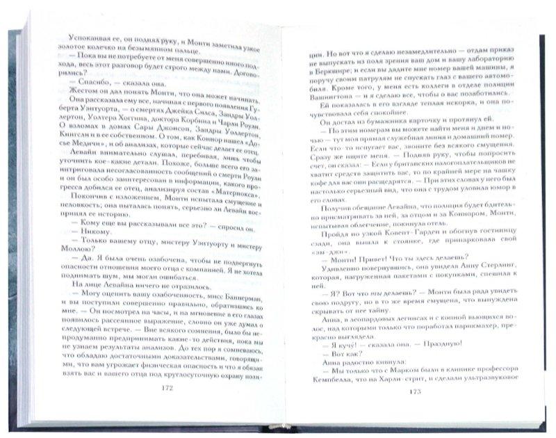 Иллюстрация 1 из 16 для Алхимик. Книга 2 - Питер Джеймс | Лабиринт - книги. Источник: Лабиринт