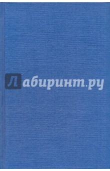Универсальный словарь в 4 томах: Том 3. Словарь трудностей