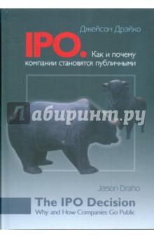IPO. Как и почему компании становятся публичнымиВедение бизнеса<br>Немногие события в жизни частной фирмы сопоставимы по своему значению и последствиям с первоначальным публичным размещением акций. В ходе IPO впервые производится продажа акций компании публичным инвесторам, после чего акции начинают обращаться на фондовом рынке, а сама компания оказывается в зоне пристального внимания биржевых аналитиков и широкой общественности. В книге проанализирован и обобщен международный опыт подготовки и проведения IPO, а также результат научных исследований.<br>