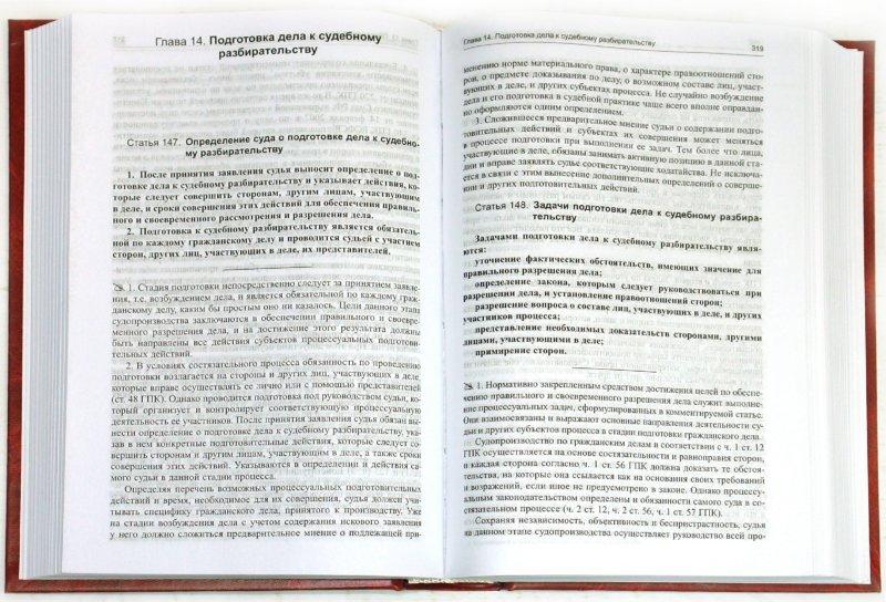 Иллюстрация 1 из 5 для Комментарий к Гражданскому процессуальному кодексу РФ (постатейный) - Геннадий Жилин | Лабиринт - книги. Источник: Лабиринт