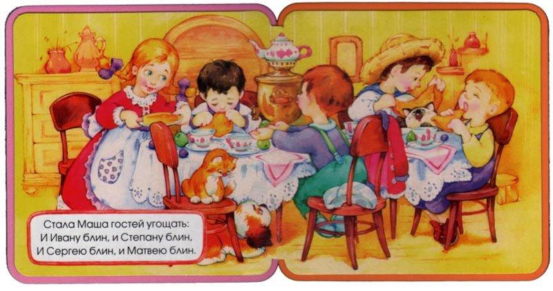 Иллюстрация 1 из 6 для Книжки-пышки-радуга. Гости   Лабиринт - книги. Источник: Лабиринт
