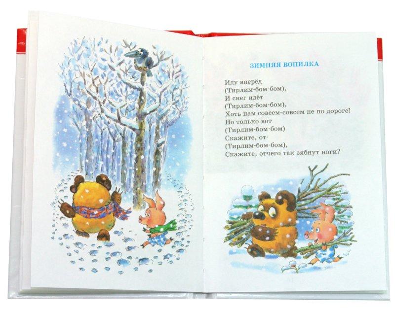 Иллюстрация 1 из 21 для Шумелки - Борис Заходер | Лабиринт - книги. Источник: Лабиринт