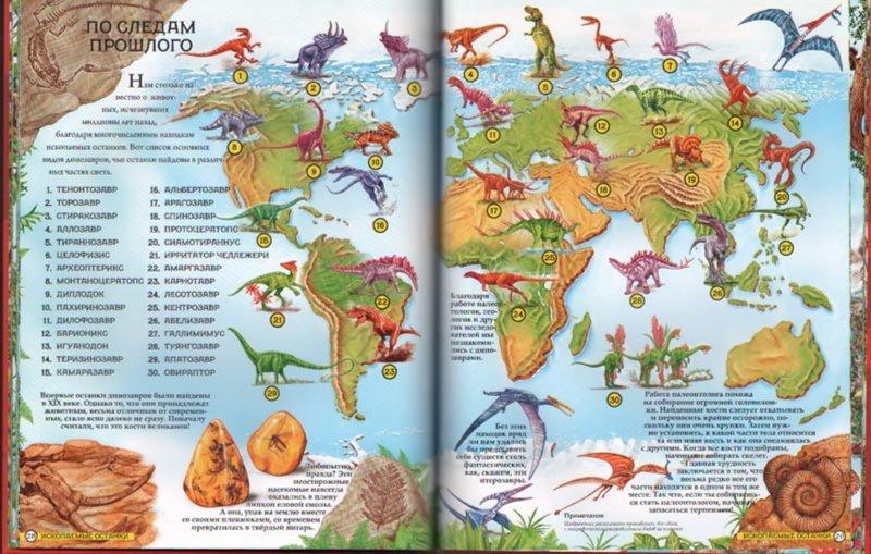 Иллюстрация 1 из 15 для Атлас динозавров и тех, кто пришел вслед за ними | Лабиринт - книги. Источник: Лабиринт