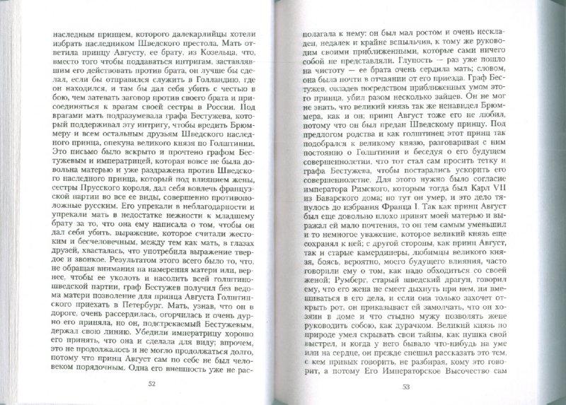 Иллюстрация 1 из 7 для Записки - II Екатерина | Лабиринт - книги. Источник: Лабиринт