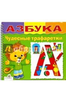 Азбука. Чудесные трафареткиЗнакомство с буквами. Азбуки<br>Чудесные трафаретки! Наши книжки с трафаретками действительно чудесные! Раскрашивая трафаретки с буквами и предметами, Ваш ребенок быстро освоит азбуку.<br>Для чтения взрослыми детям.<br>