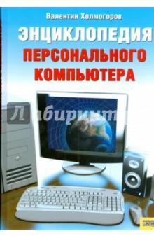 Энциклопедия персонального компьютера. Для начинающих и опытных пользователейРуководства по пользованию программами<br>Данная книга - энциклопедия работы на персональном компьютере, рассчитанная на самый широкий круг читателей, включая начинающих пользователей. На страницах этого издания подробно рассматриваются принципы работы с операционными системами Microsoft Windows XP и Windows Vista, рассказывается о методах обработки текстов и таблиц. С помощью этой энциклопедии вы сможете быстро освоить основные принципы работы на ПК.<br>