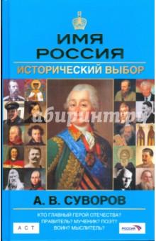 А. В. Суворов. Имя Россия. Исторический выбор