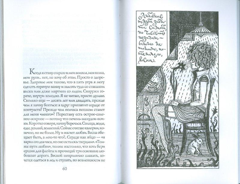 Марта Кетро Горький Шоколад. Книга Утешений Читать Онлайн
