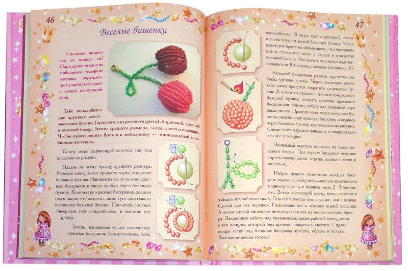 Иллюстрация 1 из 17 для Большая книга подарков - Данкевич, Дубровская, Сабурова | Лабиринт - книги. Источник: Лабиринт