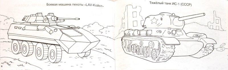 Иллюстрация 1 из 12 для Раскраска: Боевая техника | Лабиринт - книги. Источник: Лабиринт