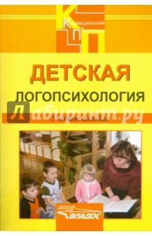 Детская логопсихология