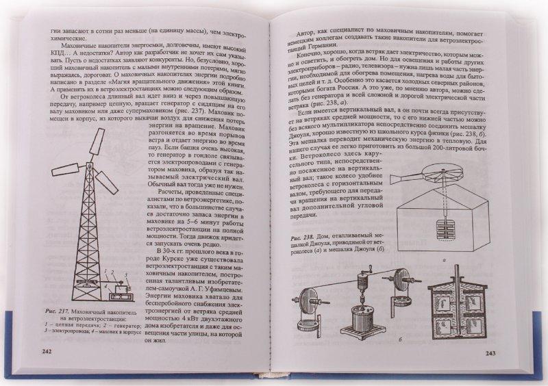 Иллюстрация 1 из 19 для Удивительная физика - Нурбей Гулиа | Лабиринт - книги. Источник: Лабиринт