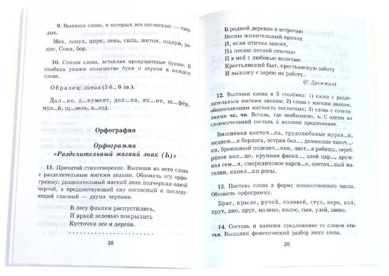 Иллюстрация 1 из 8 для Контрольные диктанты с подготовительными упражнениями. 1-2 классы - Ольга Ушакова | Лабиринт - книги. Источник: Лабиринт