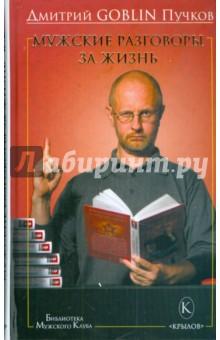 Мужские разговоры за жизньСовременная отечественная проза<br>Книги Дмитрия Goblina Пучкова пользуются неизменным спросом у людей, желающих знать, что такое хорошо и что такое плохо.<br>Многие посетители Tynu4ka исследуют архив сайта в поисках ответов на насущные вопросы:<br>- нужен ли русскому пистолет<br>- надо ли давать отпор фашиствующим ментам<br>- должен ли милиционер платить профсоюзные взносы со взяток<br>- была ли медом жизнь в СССР и сейчас<br>- как нужно Родину любить<br>- как очистить генофонд<br>- нужны ли массовые расстрелы<br>- как ведут себя настоящие уголовники<br>- как жить дальше<br>Люди хотят знать, люди будут знать! Tynu40k - это не ящик на письменном столе. Это Система формирования человека нового типа. И, следовательно, общества, в котором жить нам всем.<br>