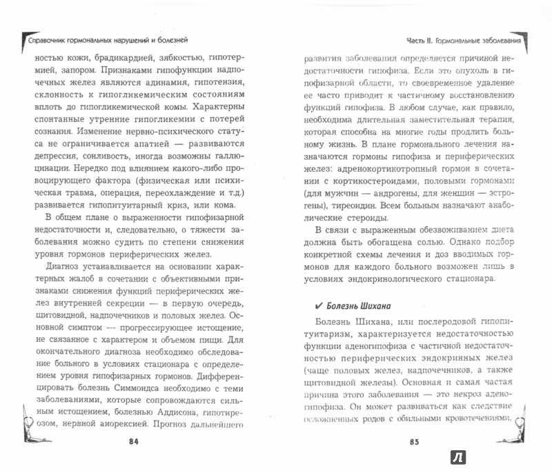 Иллюстрация 1 из 14 для Справочник гормональных нарушений и болезней - Иван Юрков | Лабиринт - книги. Источник: Лабиринт