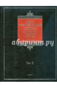 Словообразовательный словарь русского языка. В 2 т.: более 145000 слов. Т2
